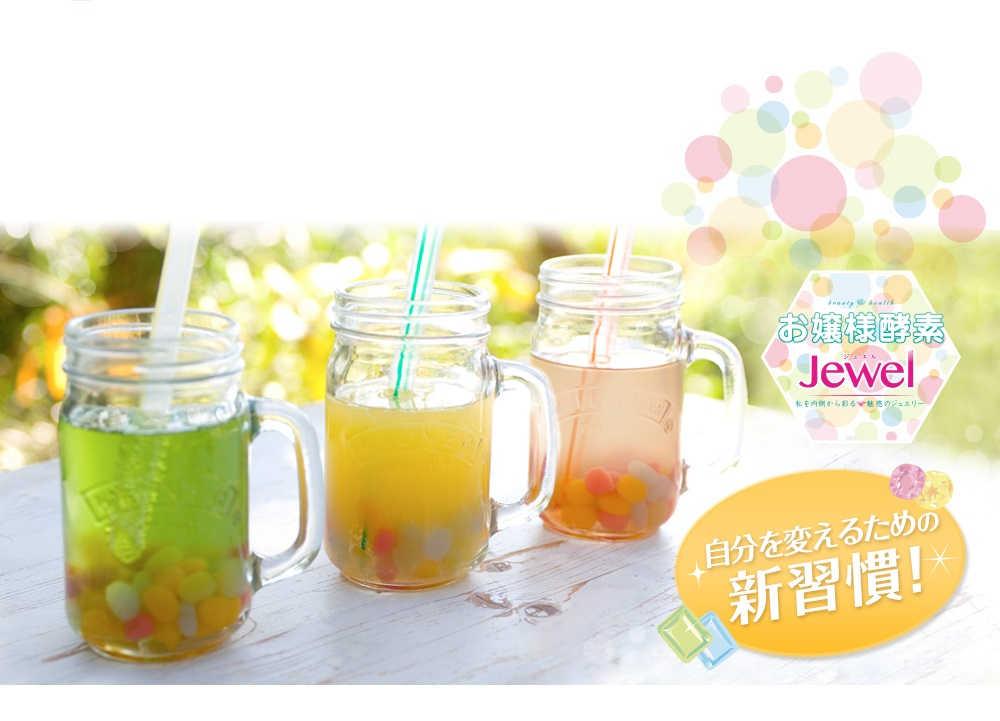 お嬢様酵素Jewelの口コミとその効果/ダイエットなら断食!